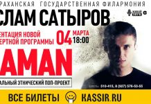 """Zaman. Spend """"Time"""" in the company of Islam Satyrov!"""