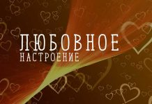 """Catch the """"Love Mood"""" from """"Zvuk-M""""!"""