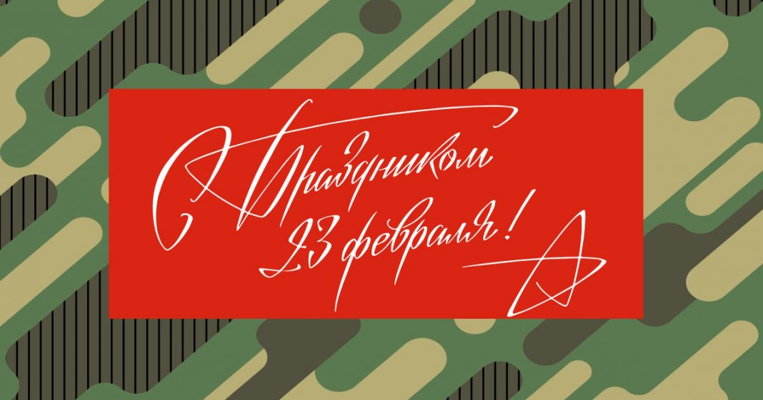 On the Day of Defender of the Fatherland!