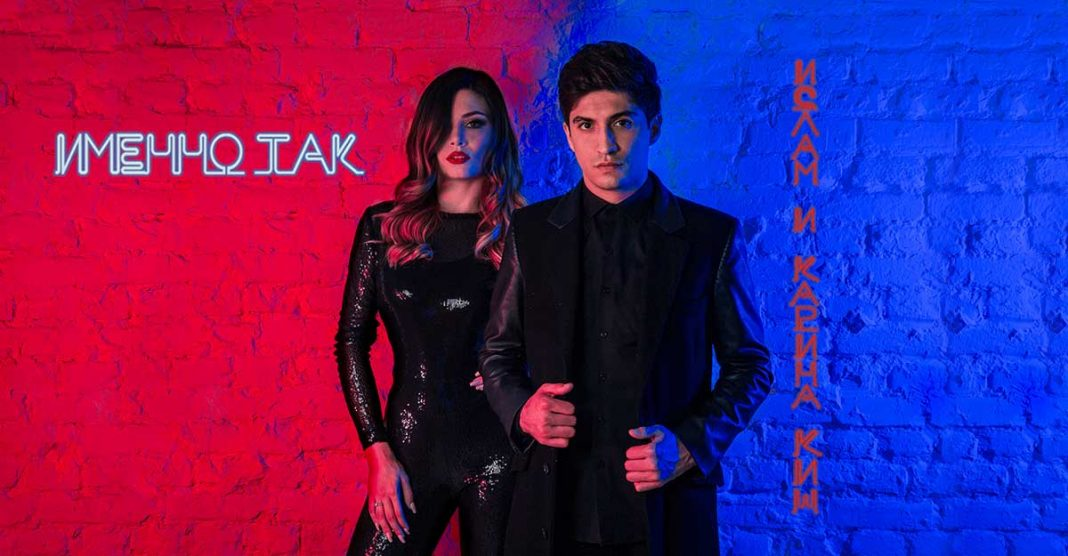 """The premiere of the first album Islam and Karina Kish - """"Exactly!"""""""