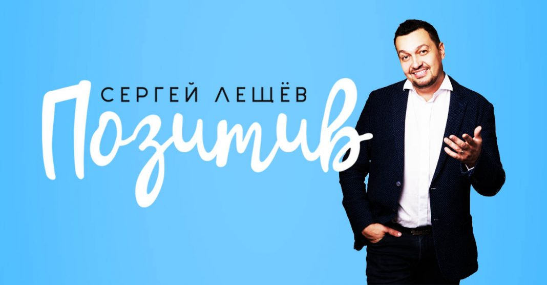 """Sergey Leshchev: """"More positive, and everything will turn out!"""""""