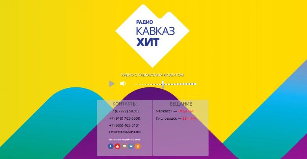 Радиостанция «Кавказ Хит» - ежедневно и круглосуточно для вас на http://kavkazhit.com/
