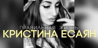 «Правильная жизнь» - вышел в свет альбом Кристины Есаян!