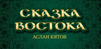 "EP ""The Tale of the East"" Aslan Kyatova was published!"