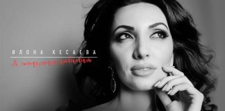 "The premiere of Ilona Kesaeva's song - ""I Am a Woman Beloved""!"