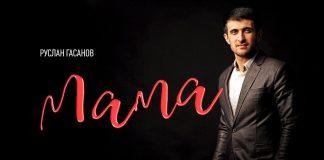 Руслан Гасанов: «Мама-это святое!»
