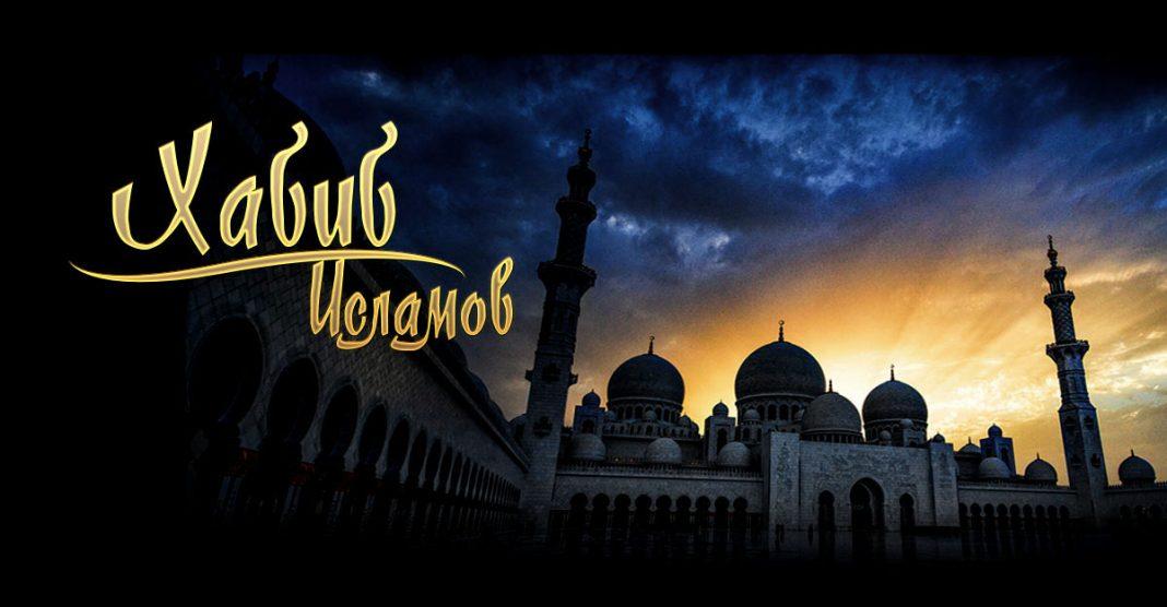 Хабиб Исламов выпустил альбом «Habibi»!