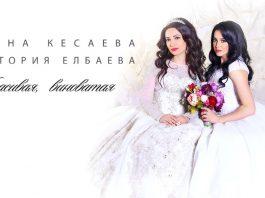 Ilona Kesaeva and Victoria Elbayeva are accused of ... beauty!