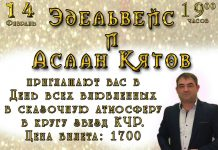 День Влюбленных в компании Аслана Кятова!