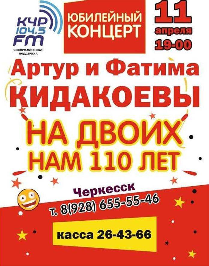 Юбилейный концерт Артура и Фатимы Кидакоевых!