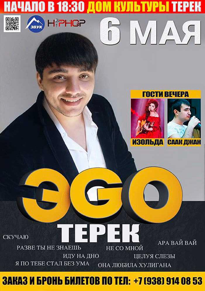 May 6 EGO will visit with the performance of Terek