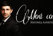 Премьера новой авторской песни Магомеда Аликперова – «Мой сон»