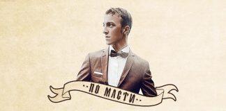 «Каждая песня - это история…». Премьера альбома Гоши Грачевского!