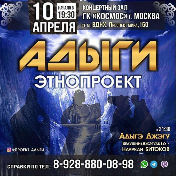 "10 April in the capital will be a concert of the ethnic project ""Adygi"""