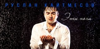 """The premiere of the single """"These Nights"""" by Ruslan Kaitmesov!"""