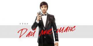 """Elan """"Give me a chance""""! Premiere single"""