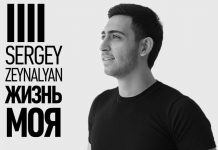 "Sergey Zeynalyan released a new single - ""My Life"""