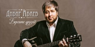 Dibir Abaev sings about friendship!
