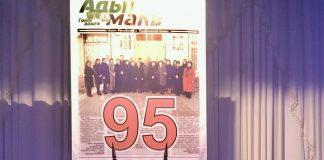 "Ruslan Kaytmesov spoke at a concert in honor of the 95 anniversary of the newspaper ""Adyge Mak"""