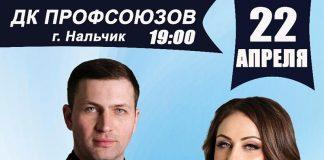 Azamat Bekov and Renata Beslaneeva will perform in Nalchik