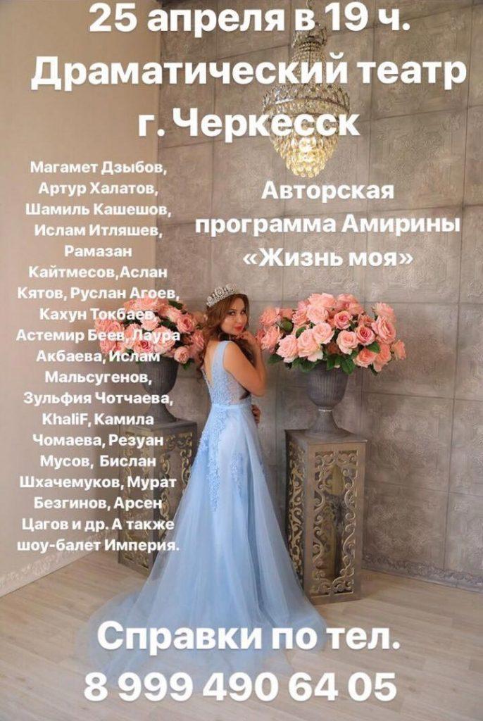 Амирина готовится к авторскому концерту в Черкесске под названием «Жизнь моя»