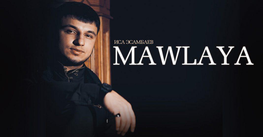 Состоялась премьера нового сингла Исы Эсамбаева – «Mawlaya»