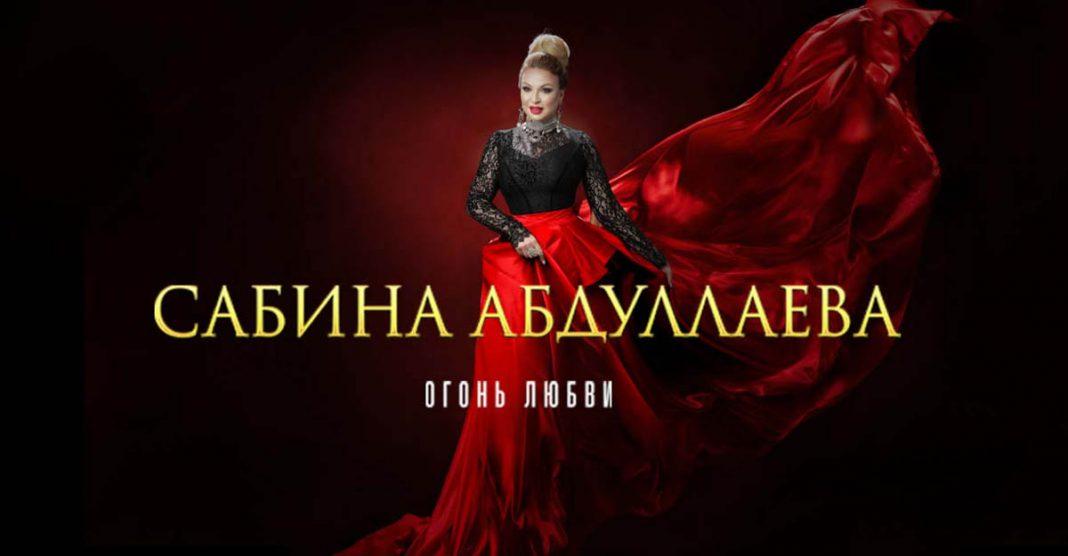 Сабина Абдулаева зажгла «Огонь любви»