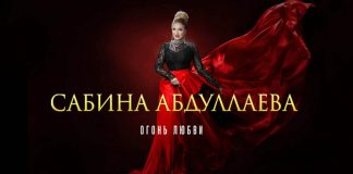 "Sabina Abdulaeva lit the ""Fire of Love"""