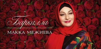 "Premiere of the album Makka Mezhieva ""Barkalla"""