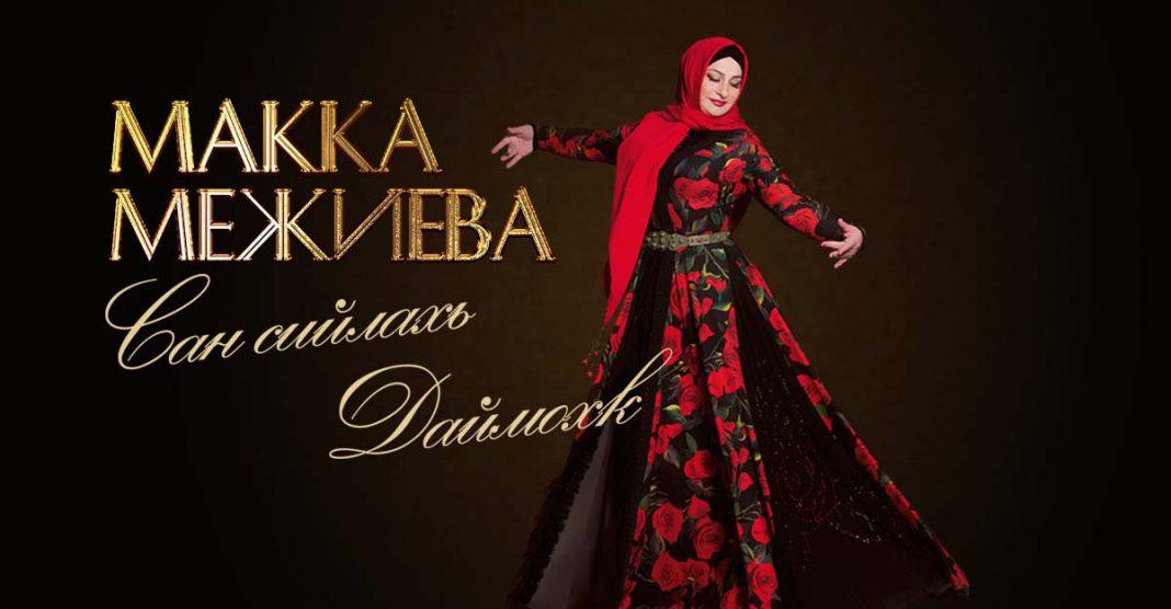 """San Siylah Daymohk"". New album by Makka Mezhiyeva"