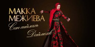 """San Siylah Daymohk"". New album by Makka Mezhiyeva"