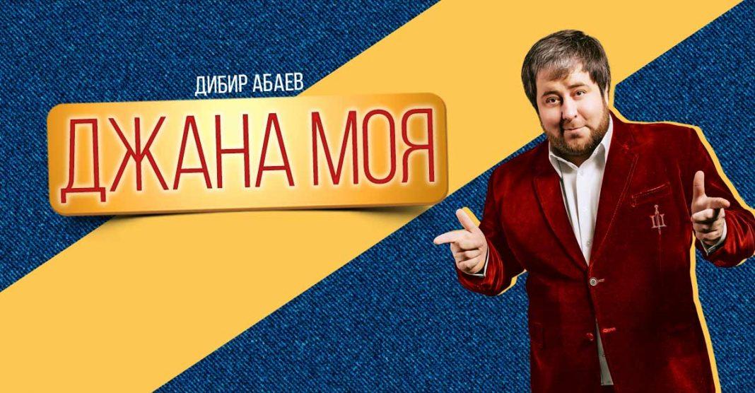 Dibir Abaev: Love or money? ..