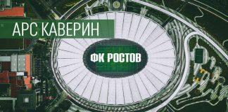 Арс Каверин «ФК Ростов» - премьера сингла!