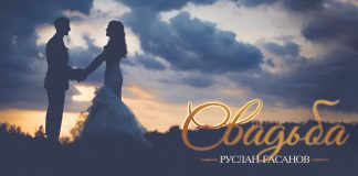 """Wedding"" - a musical gift from Ruslan Hasanov"