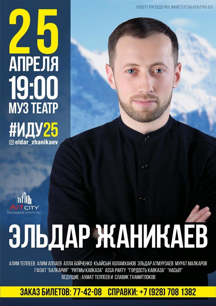 Сольный концерт Эльдара Жаникаева в Нальчике 25.04.2018г. #иду25