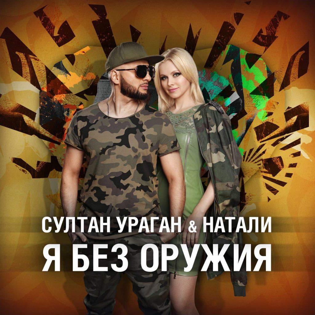 SULTAN URAGAN и Натали представили совместный трек «Я без оружия»