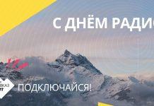 «Кавказ Хит» - радио с кавказским акцентом!