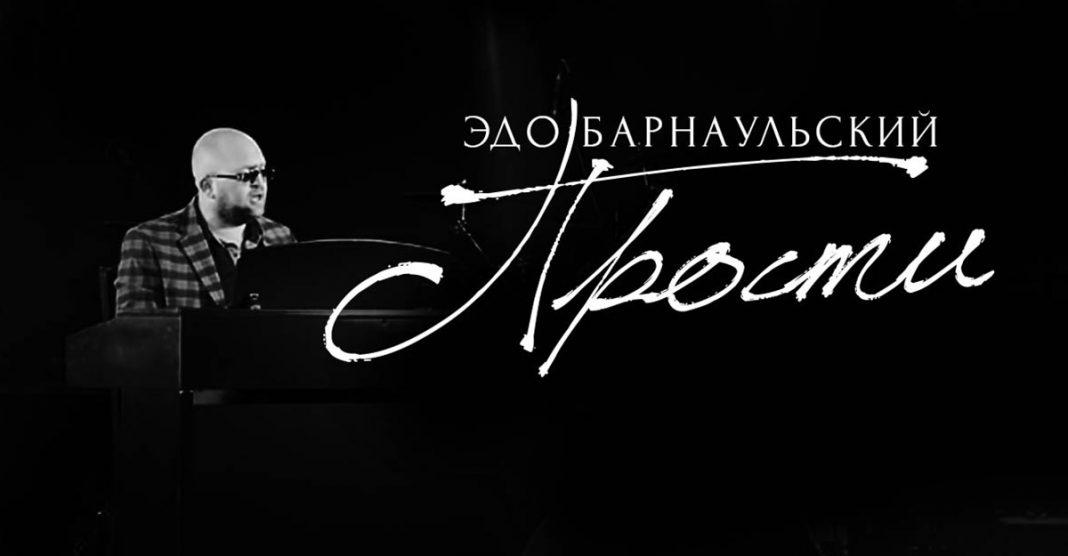 Сингл «Прости» Эдо Барнаульского уже на цифровых площадках