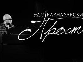 "The single ""Forgive"" Edo Barnaul is already on digital platforms"