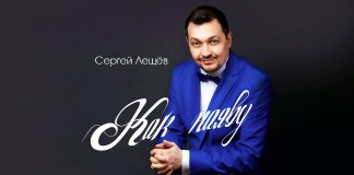 "Sergey Leshchev: ""As in reality"" is a dream song! """