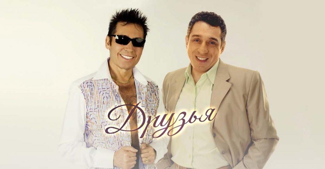 David Divad и Анатолий Могилевский представили дуэт «Друзья»