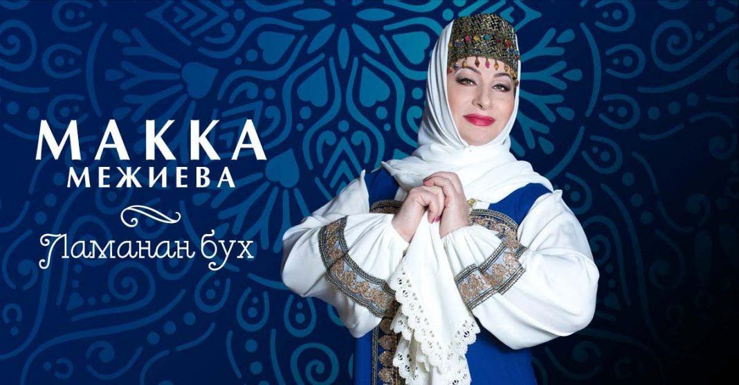 """The new album by Makka Mezhiyeva - """"Laman Bukh"""""""
