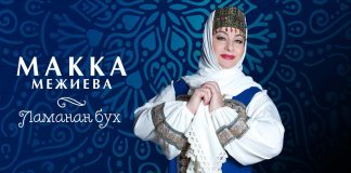 "The new album by Makka Mezhiyeva - ""Laman Bukh"""