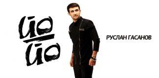 """Premiere of the new single Ruslan Hasanov - """"Yo-yo"""""""