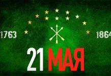 «Свободный дух в душе воскрес…» День памяти жертв Кавказской войны