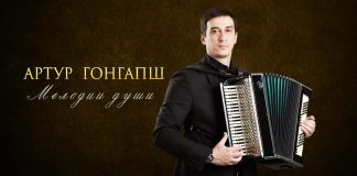 """Melodies of the Soul"" - Artur Gongapsh's New Album"