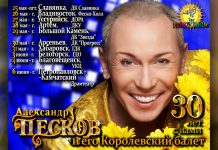 Элан отправляется на гастроли в составе команды Александра Пескова