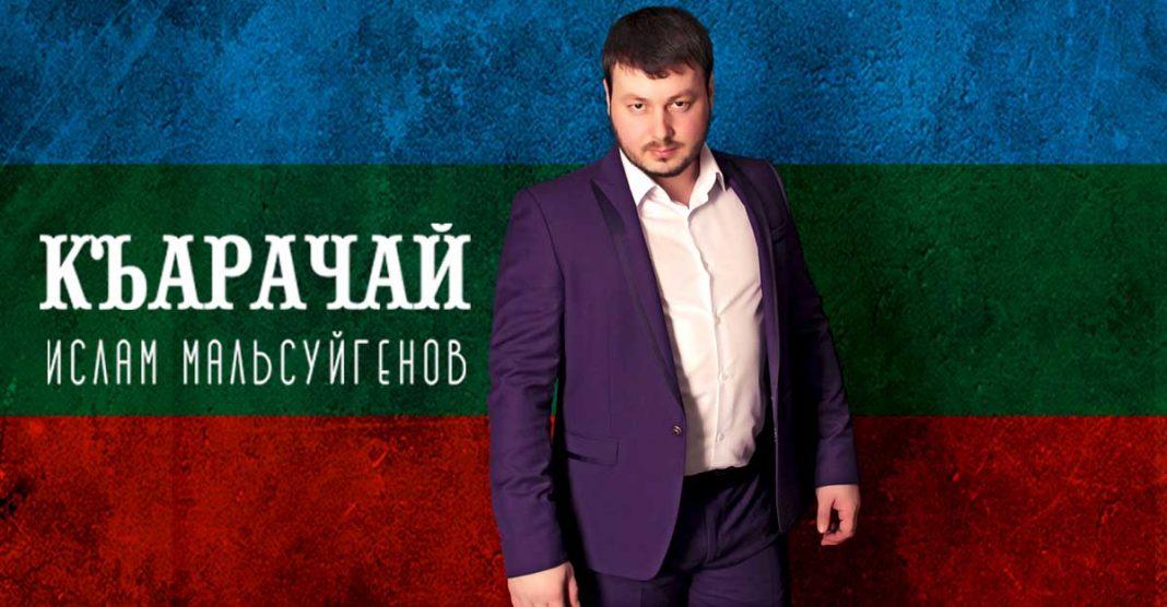 "Islam Malsuigenov's new song - ""Karachay"""