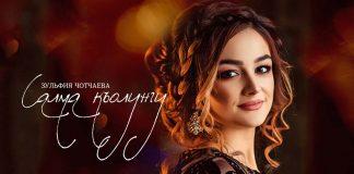 Новая песня Зульфии Чотчаевой «Салма къолунгу»