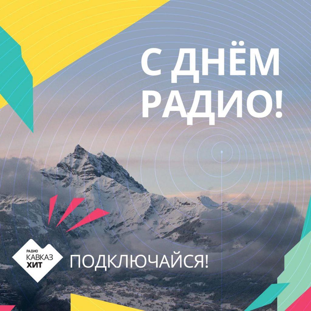 Приглашаем присоединиться к радио «Кавказ Хит» в Черкесске (105.9 FM), в Кисловодске (99.4 FM) или онлайн: kavkazhit.com